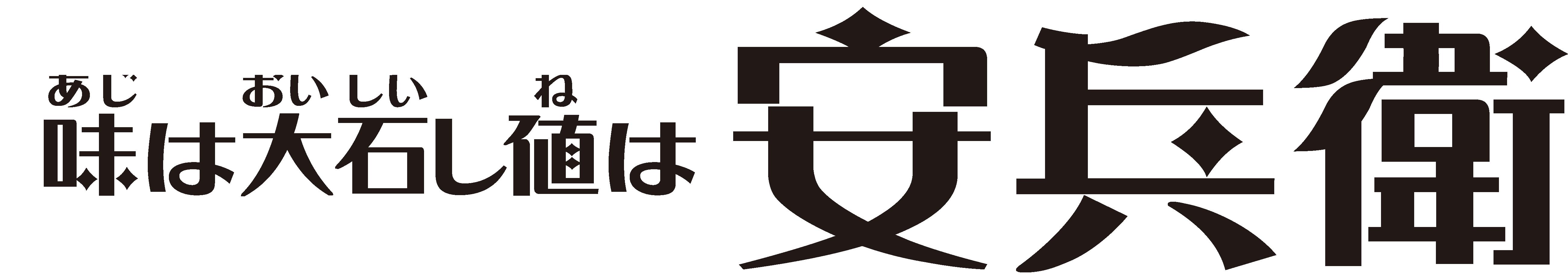 下仁田 安兵衛<br /> 【カツ丼、下仁田ネギ創作料理、フランス料理、各種宴会】